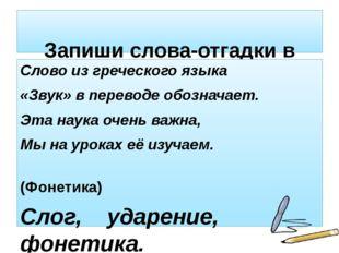 Запиши слова-отгадки в тетради: Слово из греческого языка «Звук» в переводе