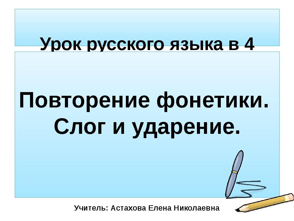 Урок русского языка в 4 классе ОС «Школа 2100» (урок 4) Повторение фонетики....