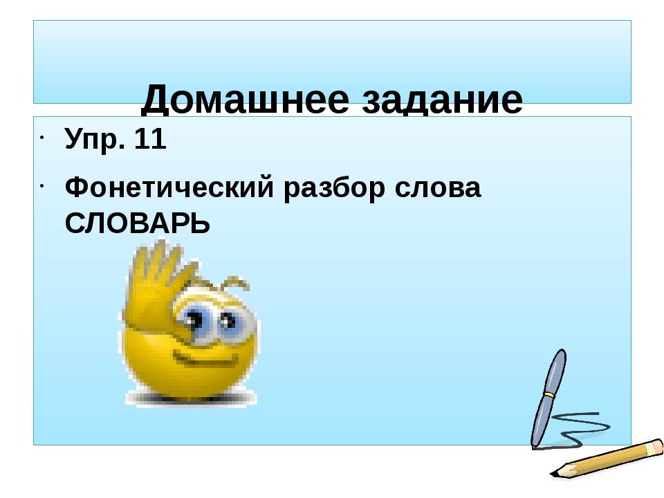 Домашнее задание Упр. 11 Фонетический разбор слова СЛОВАРЬ