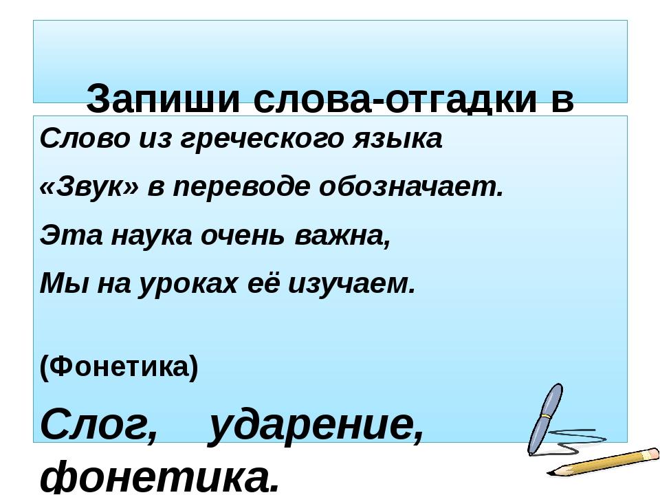 Запиши слова-отгадки в тетради: Слово из греческого языка «Звук» в переводе...