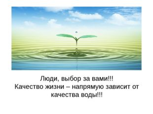 Люди, выбор за вами!!! Качество жизни – напрямую зависит от качества воды!!!