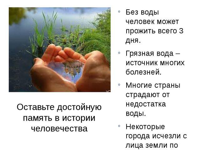 Оставьте достойную память в истории человечества Без воды человек может прожи...