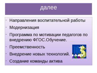 далее Направления воспитательной работы Модернизация Программа по мотивации п
