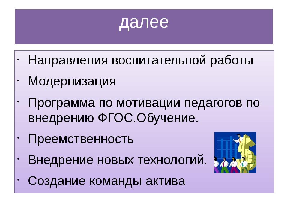 далее Направления воспитательной работы Модернизация Программа по мотивации п...