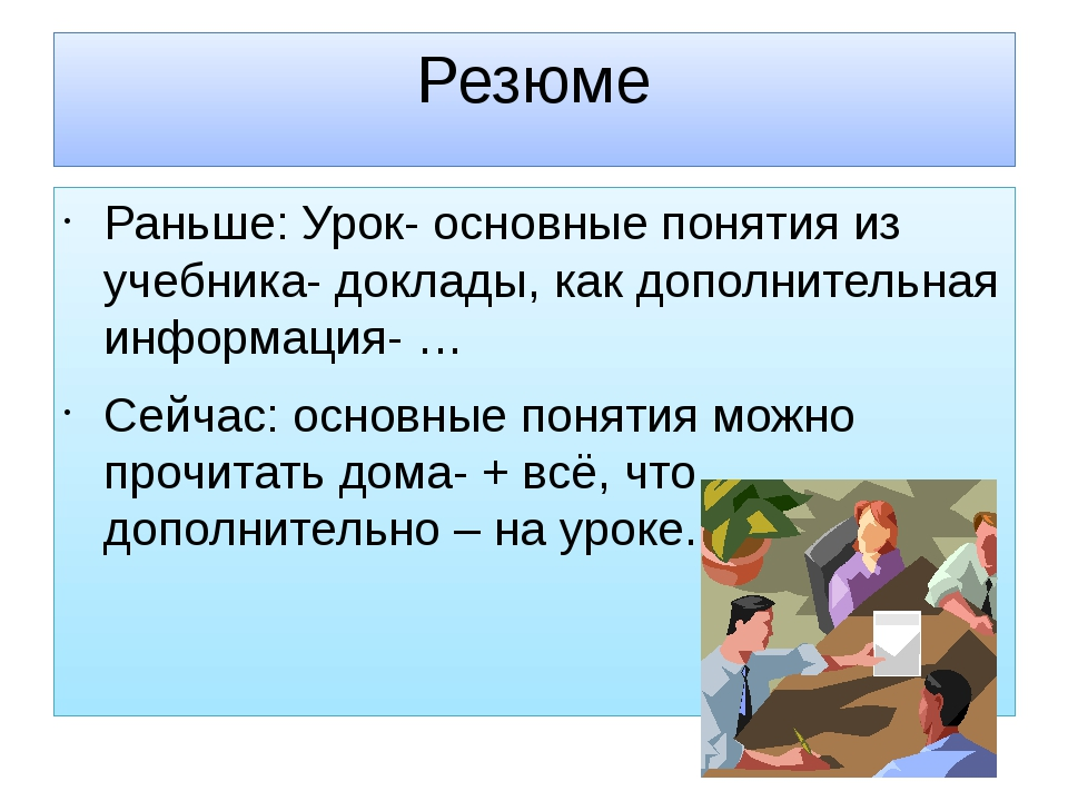 Резюме Раньше: Урок- основные понятия из учебника- доклады, как дополнительна...