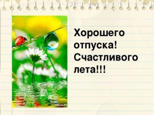Хорошего отпуска! Счастливого лета!!!