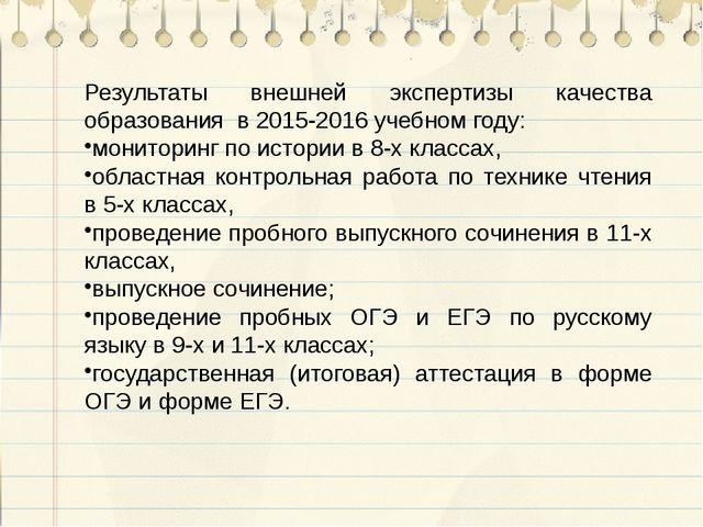 Результаты внешней экспертизы качества образования в 2015-2016 учебном году:...