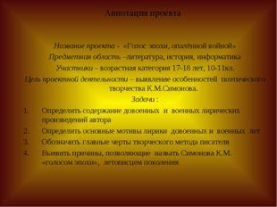 Аннотация проекта Название проекта - «Голос эпохи, опалённой войной» Предметн