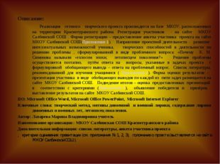 Описание: Реализация сетевого творческого проекта производится на базе МКОУ