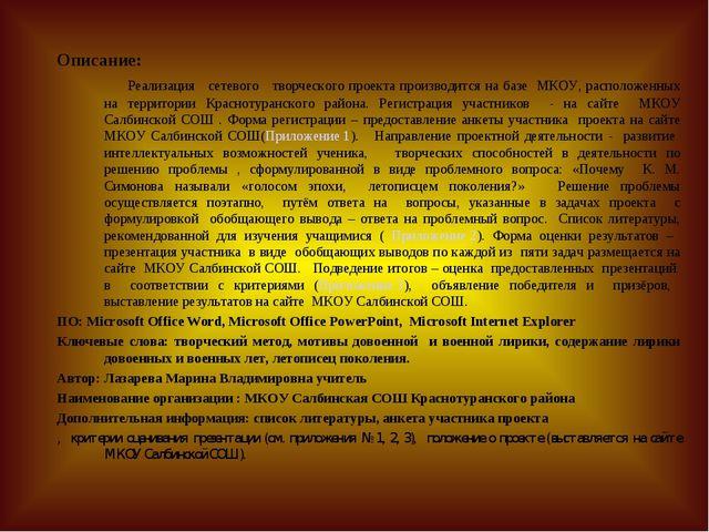 Описание: Реализация сетевого творческого проекта производится на базе МКОУ...