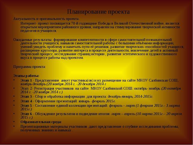 Планирование проекта Актуальность и оригинальность проекта. Интернет- проект...