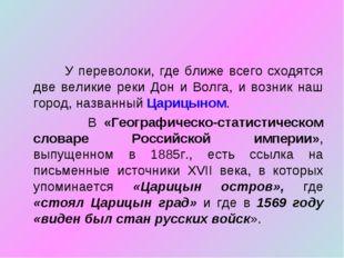 У переволоки, где ближе всего сходятся две великие реки Дон и Волга, и возни