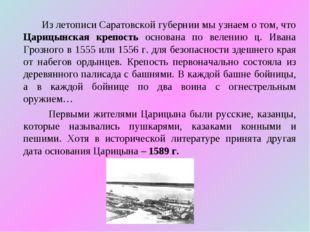 Из летописи Саратовской губернии мы узнаем о том, что Царицынская крепость о