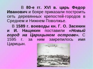В 80-е гг. XVI в. царь Федор Иванович и бояре приказали построить сеть дерев