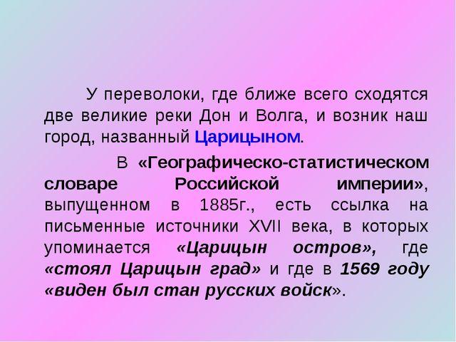 У переволоки, где ближе всего сходятся две великие реки Дон и Волга, и возни...
