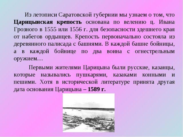 Из летописи Саратовской губернии мы узнаем о том, что Царицынская крепость о...