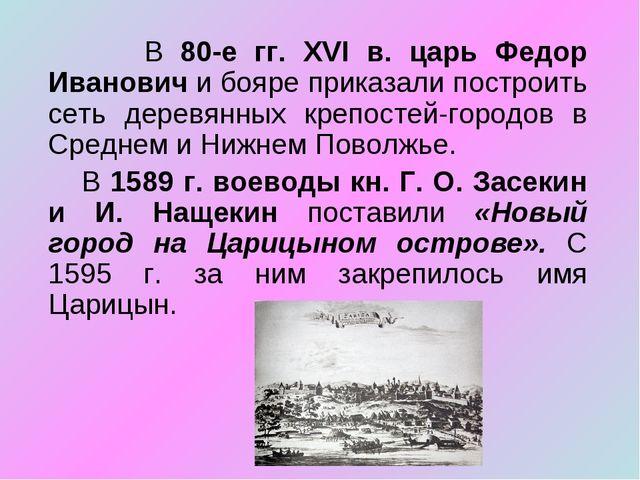 В 80-е гг. XVI в. царь Федор Иванович и бояре приказали построить сеть дерев...
