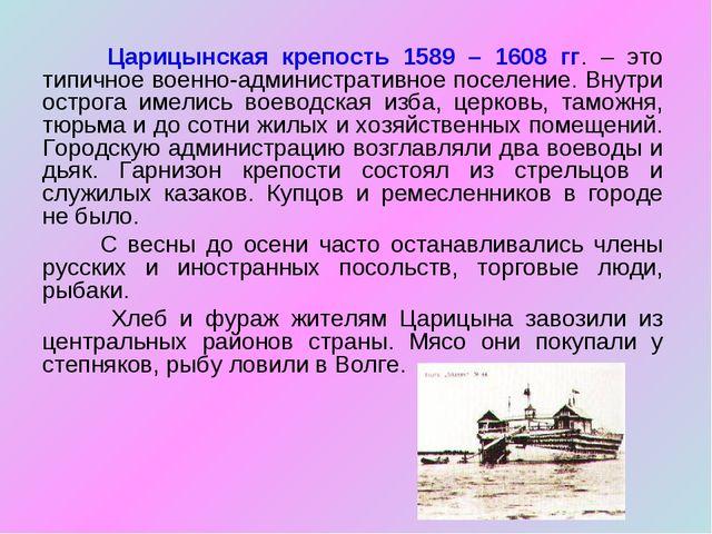 Царицынская крепость 1589 – 1608 гг. – это типичное военно-административное...