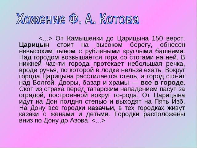 От Камышенки до Царицына 150 верст. Царицын стоит на высоком берегу, обнесе...