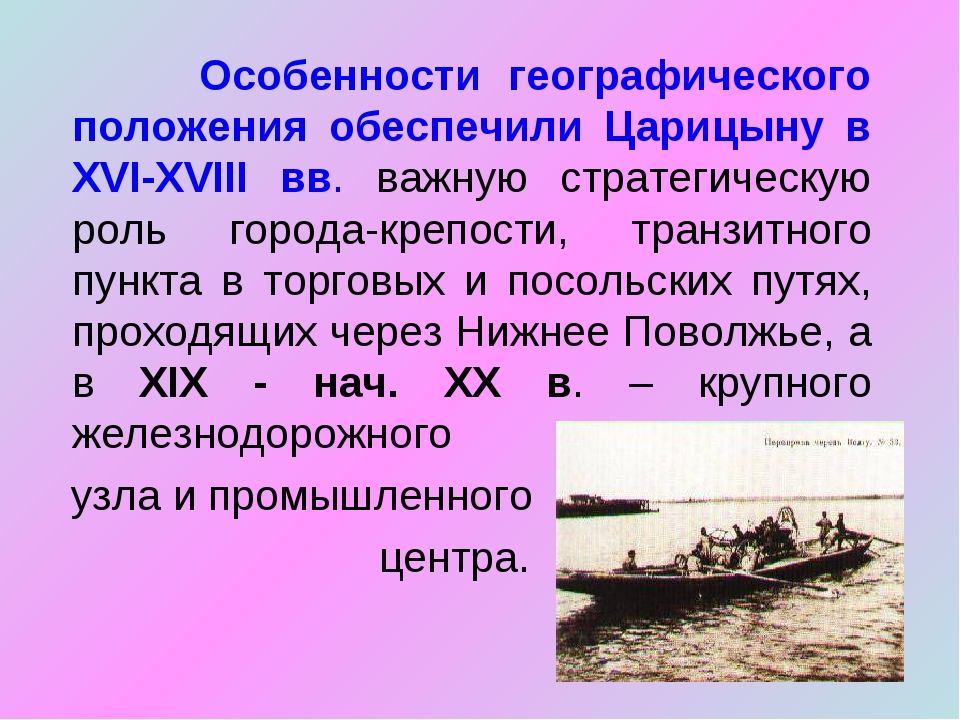 Особенности географического положения обеспечили Царицыну в XVI-XVIII вв. ва...