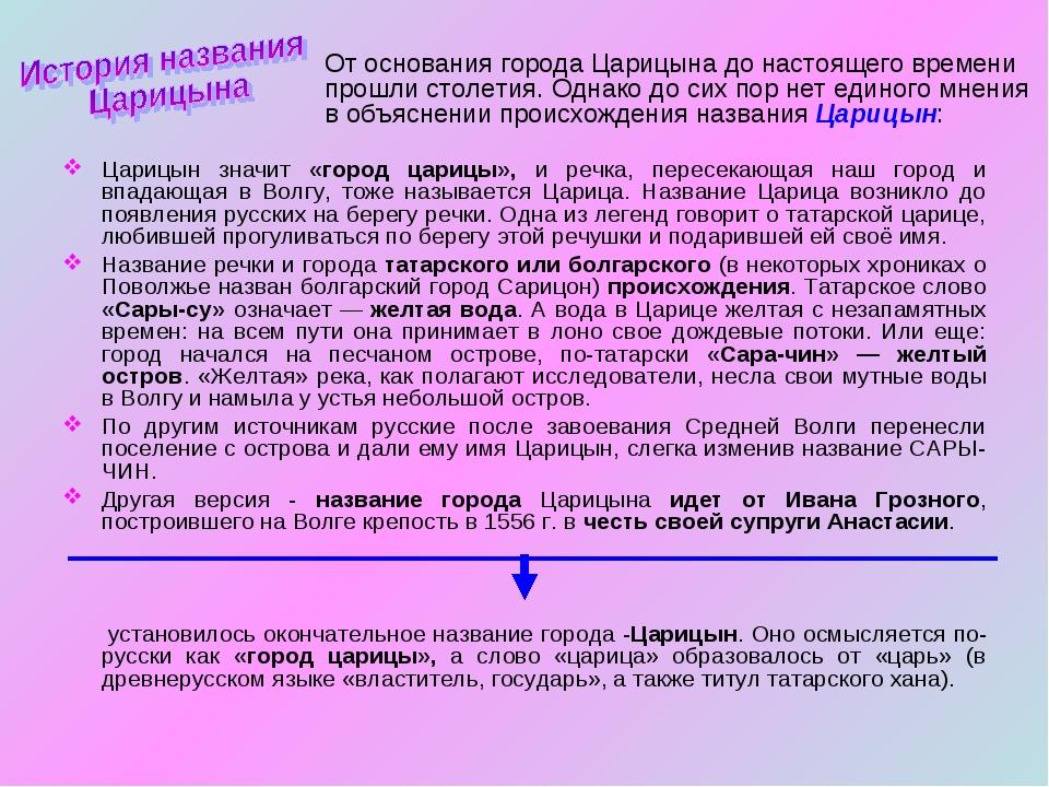 Царицын значит «город царицы», и речка, пересекающая наш город и впадающая в...
