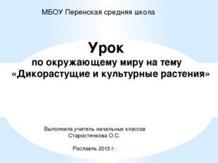 МБОУ Перенская средняя школа Урок по окружающему миру на тему «Дикорастущие и