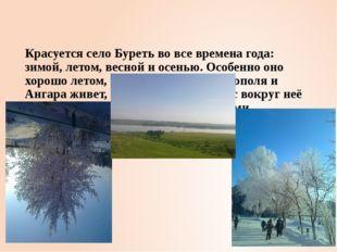 Красуется село Буреть во все времена года: зимой, летом, весной и осенью. Осо