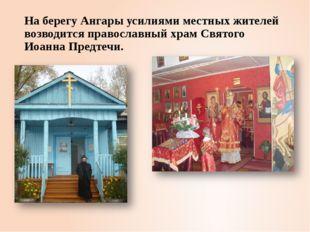 На берегу Ангары усилиями местных жителей возводится православный храм Святог