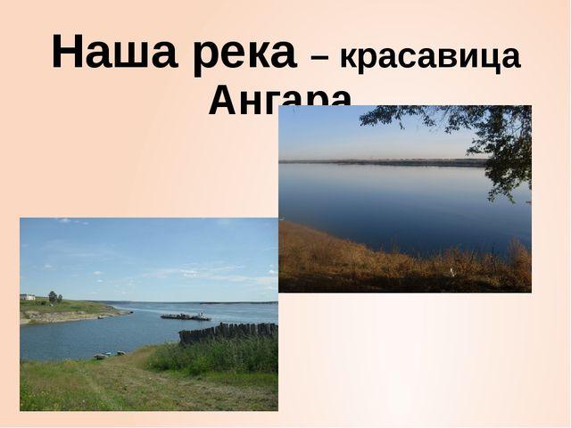 Наша река – красавица Ангара