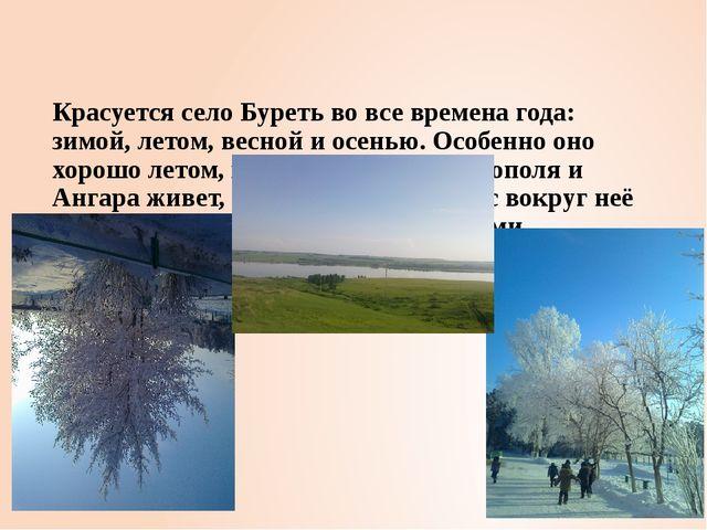 Красуется село Буреть во все времена года: зимой, летом, весной и осенью. Осо...