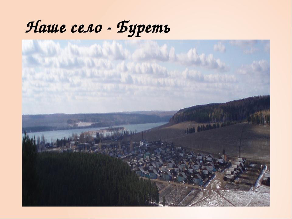Наше село - Буреть