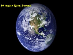 19 марта День Земли