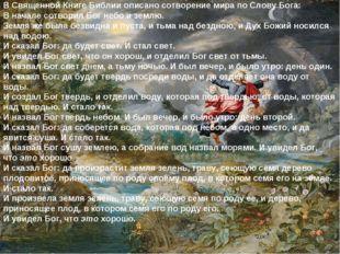 В Священной Книге Библии описано сотворение мира по Слову Бога: В начале сотв