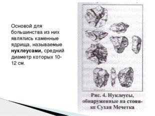 Основой для большинства из них являлись каменные ядрища, называемые нуклеусам