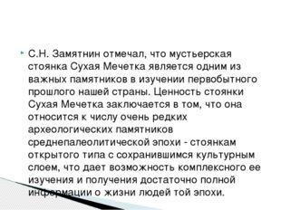 С.Н. Замятнин отмечал, что мустьерская стоянка Сухая Мечетка является одним и