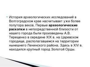 История археологических исследований в Волгоградском крае насчитывает уже бол