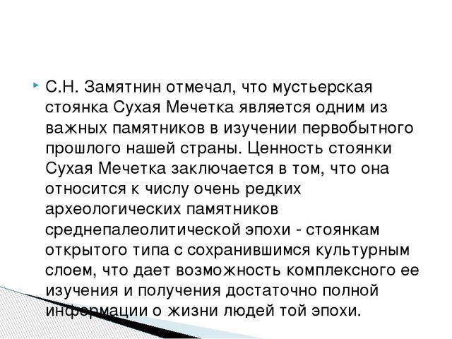 С.Н. Замятнин отмечал, что мустьерская стоянка Сухая Мечетка является одним и...