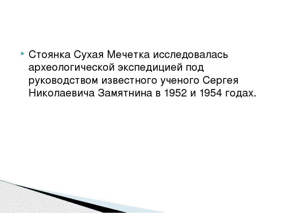 Стоянка Сухая Мечетка исследовалась археологической экспедицией под руководст...