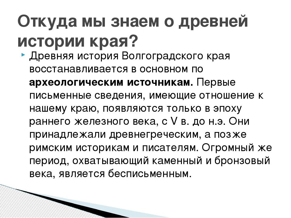 Древняя история Волгоградского края восстанавливается в основном по археологи...