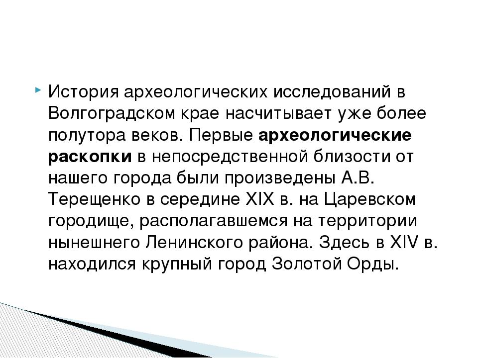 История археологических исследований в Волгоградском крае насчитывает уже бол...