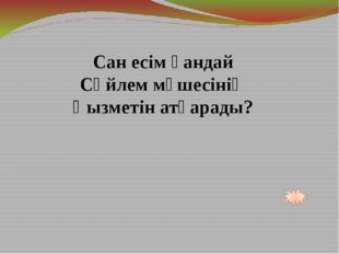 ҮІІ.Топтық тапсырма: «Адастырмақ» ойыны /3 минут/ 1. ̴̴ ̴̴ ─ ═. 2.─ -.-. -.