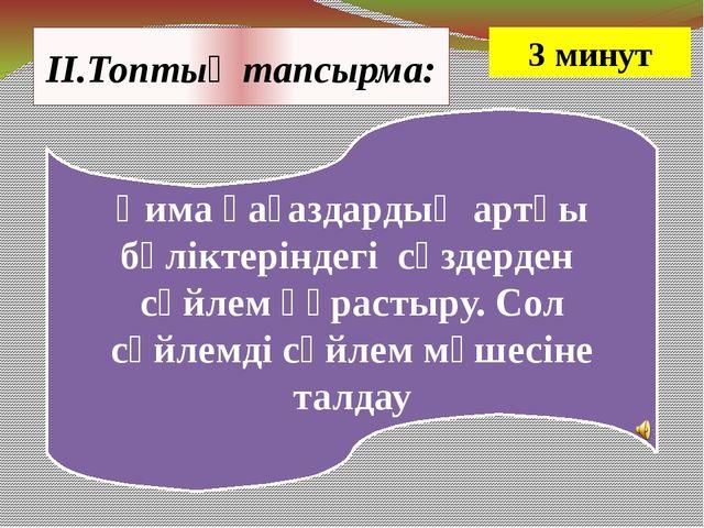 ІІІ.Кім тапқыр? /3 минут/ Әр топ бір- біріне тапсырма ұсынады