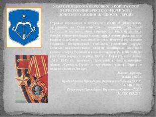 УКАЗ ПРЕЗИДИУМА ВЕРХОВНОГО СОВЕТА СССР О ПРИСВОЕНИИ БРЕСТСКОЙ КРЕПОСТИ ПОЧЕТН