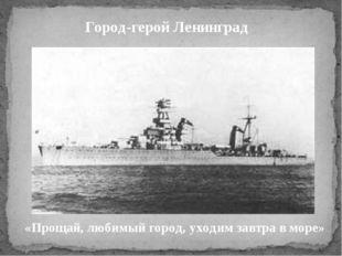 «Прощай, любимый город, уходим завтра в море» Город-герой Ленинград