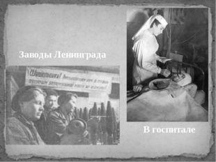 Заводы Ленинграда В госпитале