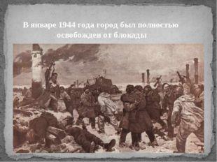 В январе 1944 года город был полностью освобожден от блокады