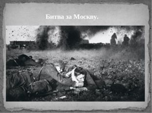 Битва за Москву.