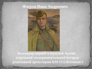 Флеров Иван Андреевич Командир первой в Красной Армии отдельной экспериментал