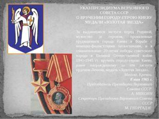 УКАЗ ПРЕЗИДИУМА ВЕРХОВНОГО СОВЕТА СССР О ВРУЧЕНИИ ГОРОДУ-ГЕРОЮ КИЕВУ МЕДАЛИ «