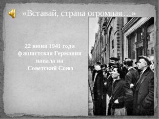 22 июня 1941 года фашистская Германия напала на Советский Союз «Вставай, стра